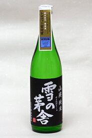齋彌酒造 雪の茅舎 山廃純米 720ml(専用箱を希望された場合、専用箱代81円を加算いたします。)