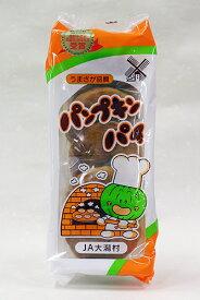 【3240円以上送料無料対象品】JA大潟村 パンプキンパイ 5個入り