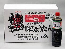 秋田なまはげ農協 つゆ(希釈用) 味ひょうたん 1000ml×10本 箱入り