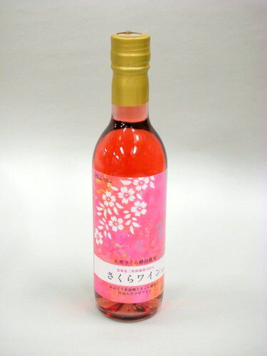 さくらワイン 360ml