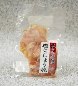【冷凍便発送】比内どり食品有限会社 比内地鶏塩こしょう焼