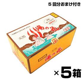 【5回分おまけ付き】天然湯の花 25包×5箱
