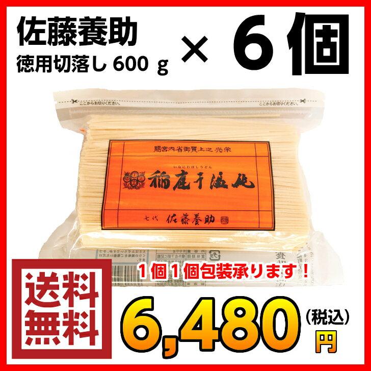 【送料無料】佐藤養助 稲庭うどん徳用切落し600g×6個