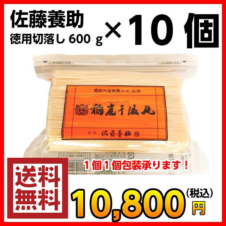 佐藤養助 稲庭うどん徳用切落し600g×10個