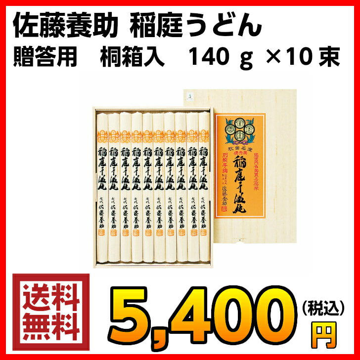 佐藤養助 稲庭うどん 桐箱入 SY−50