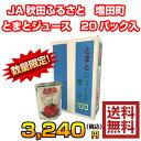 数量限定 JA秋田ふるさと 増田町 とまとジュース 20パック