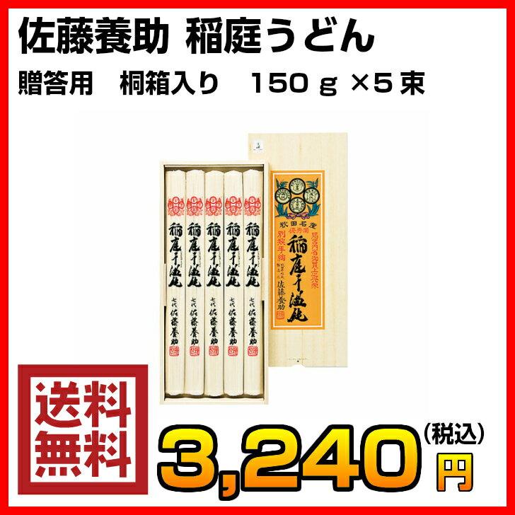 【送料無料】【ギフト】佐藤養助 稲庭うどん 桐箱入 SY−30