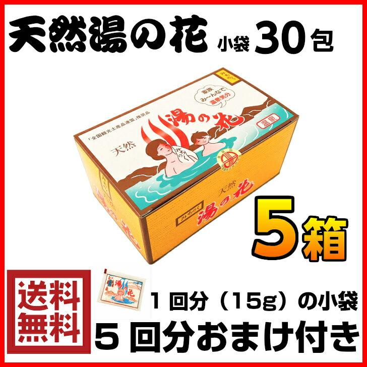 【5回分おまけ付き】天然湯の花 30包×5箱