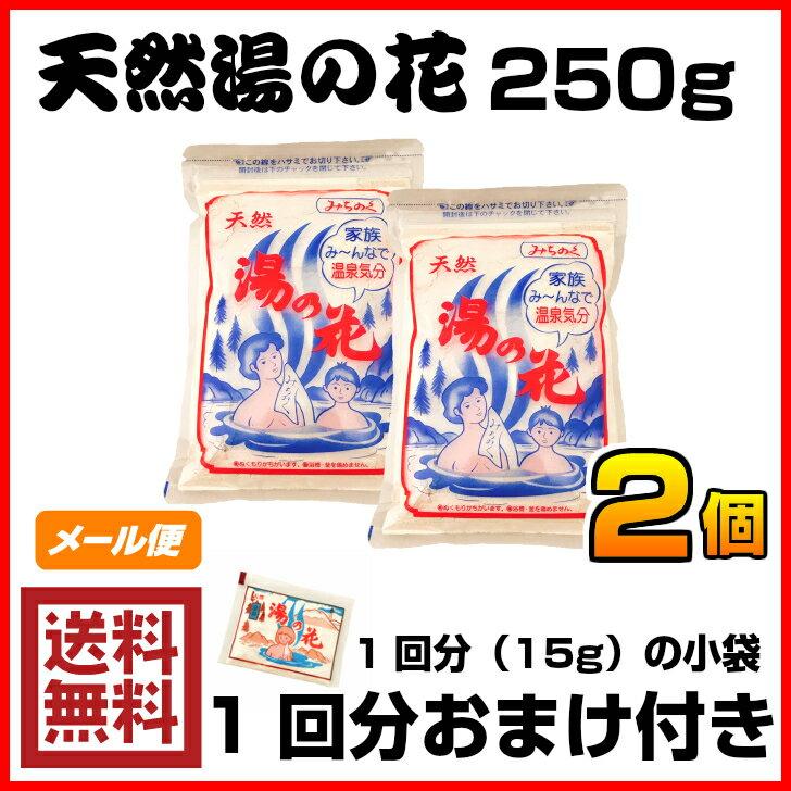 【1回分おまけ付き】天然湯の花 250g袋入り×2個