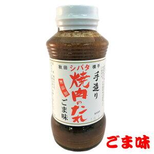 シバタ食品加工 焼き肉のタレ【ごま味】