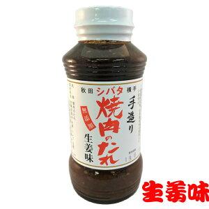 シバタ食品加工 焼き肉のタレ【生姜味】