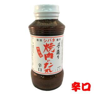 シバタ食品加工 焼き肉のタレ【辛口】