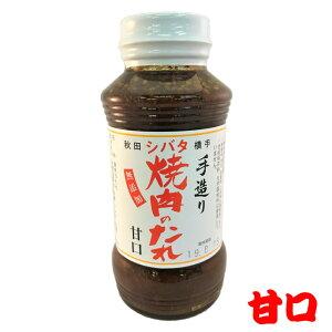 シバタ食品加工 焼き肉のタレ【甘口】