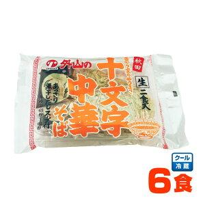 トヤマフーズ 十文字中華そば 6食(2食×3セット)