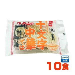 トヤマフーズ 十文字中華そば 10食(2食×5セット)