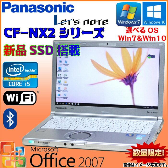 【在庫一掃セール】 中古 ノート パソコン ノート PC 中古 パソコン 中古 PC モバイルPC Panasonic Let's note CF-NX2 Microsoft Office 付き 新品SSD搭載 選べるOS Windows7 Windows10 三世代Core i5 WiFi メモリ 4GB 120GB 無線LAN Bluetooth Webカメラ