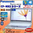 【開店記念セール】中古 ノート パソコン ノート PC 中古 パソコン 中古 PC モバイルPC Panasonic Let's note CF-NX2 Microsoft Office…