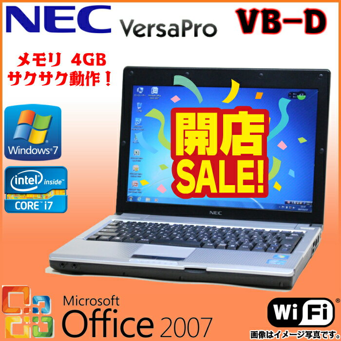 中古 ノートパソコン Microsoft Office NEC VersaPro VB-D Windows7 二世代Core i7 WiFi メモリ 4GB HDD 250GB 無線LAN オフィスソフト セキュリティソフト モバイルPC おすすめ オススメ