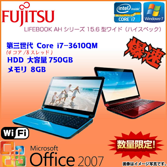 中古 ノートパソコン 富士通 LIFEBOOK AHシリーズ Windows7 三世代Core i7 3610QM 4コア/8スレッド WiFiメモリ 8GB HDD 750GB 無線LAN Webカメラ Office カラー選択可 おすすめ