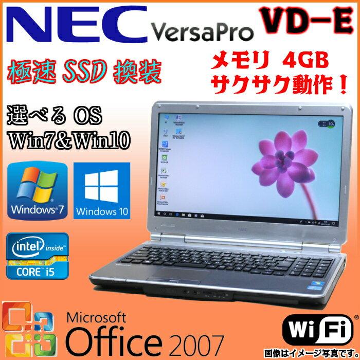 中古 ノートパソコン Microsoft Office NEC VersaPro VD-E 選べるOS Windows7 Windows10 三世代Core i5 WiFi メモリ 4GB 新品 SSD 120GB DVD-ROM 無線LAN A4大画面 テンキー セキュリティソフト ノートPC おすすめ オススメ