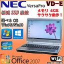 中古 ノートパソコン Microsoft Office NEC VersaPro VD-E 選べるOS Windows7 Windows10 三世代Core i...