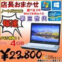 中古 ノートパソコン 店長おまかせ Microsoft Office 選べるOS Windows7 Windows10 三世代 Core i5 WiFiメモリ 4GB HDD 320GB DVD-RO