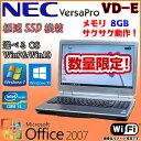 20台限定 中古 ノートパソコン Microsoft Office NEC VersaPro VD-E 選べるOS Windows7 Windows10 三世代Core i5 WiFi メモリ 8GB