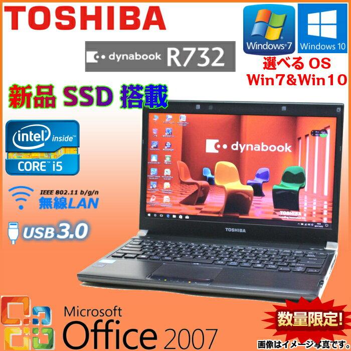 中古 ノートパソコン 新品SSD搭載 人気モバイルPC 東芝 dynabook R732 選べるOS Windows7 Windows10 三世代Core i5 WiFi メモリ 4GB SSD 120GB 無線LAN MicroSoft Office おすすめ オススメ