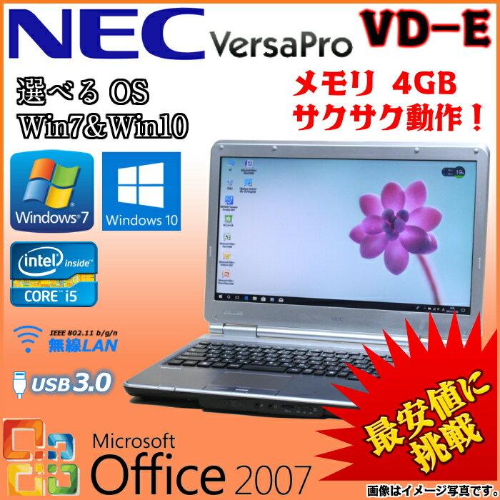 最安値に挑戦 中古 ノートパソコン Microsoft Office NEC VersaPro VD-E 選べるOS Windows7 Windows10 三世代Core i5 WiFi メモリ 4GB HDD 250GB 無線LAN A4大画面 テンキー セキュリティソフト ノートPC おすすめ オススメ