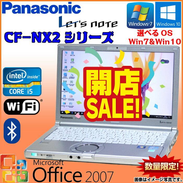 中古 ノートパソコン 人気商品 Panasonic Let's note CF-NX2 選べるOS Windows7 Windows10三世代Core i5 WiFiメモリ 4GB HDD 250GB 無線LAN Bluetooth Webカメラ Office モバイルPC おすすめ