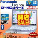 中古 ノートパソコン 人気商品 Panasonic Let's note CF-NX2 選べるOS Windows7 Windows10三世代Core i5 WiFiメモリ 4GB HDD 250GB