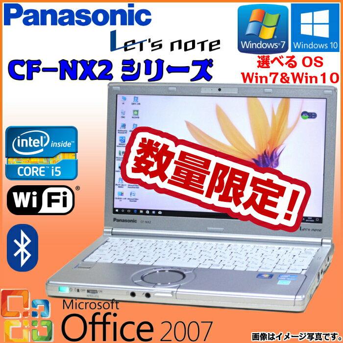 【在庫一掃セール】 中古 パソコン 中古PC 中古 ノートパソコン ノート PC 新品SSD搭載 人気商品 Panasonic Let's note CF-NX2 選べるOS Windows7 Windows10 Office 付き 三世代Core i5 WiFi メモリ 8GB SSD 240GB 無線LAN Bluetooth Webカメラ Office モバイルPC