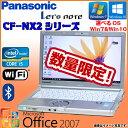 【開店記念セール】中古 パソコン 中古PC 中古 ノートパソコン ノート PC 新品SSD搭載 人気商品 Panasonic Let's note CF-NX2 選べるOS…