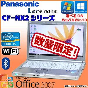 10台限定 中古 ノートパソコン 新品SSD搭載 人気商品 Panasonic Let's note CF-NX2 選べるOS Windows7 Windows10三世代Core i5 WiFi メモリ 8GB SSD 240GB 無線LAN Bluetooth Webカメラ Office モバイルPC おすすめ