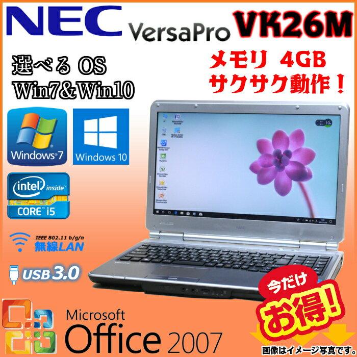 【ポイント10倍】中古 ノートパソコン Microsoft Office NEC VersaPro VK26M 選べるOS Windows7 Windows10 三世代Core i5 WiFi メモリ 4GB HDD 250GB DVD-ROMドライブ 無線LAN A4大画面 テンキー HDMI セキュリティソフト ノートPC おすすめ オススメ
