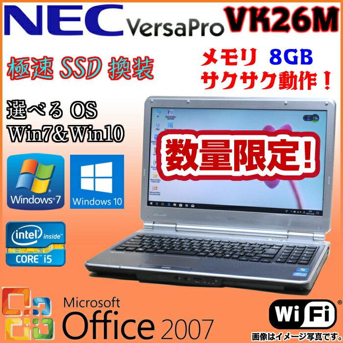 【特大サマーセール】中古 ノートパソコン パソコン PC Microsoft Office 新品SSD搭載 NEC VersaPro VK26M 選べるOS Windows7 Windows10 三世代Core i5 WiFi メモリ 8GB 新品 SSD 240GB DVD-ROMドライブ 無線LAN A4大画面 テンキー HDMI セキュリティソフト ノートPC