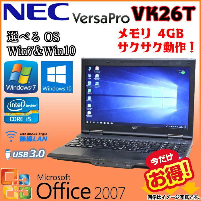 【期間限定ポイント10倍】中古 ノートパソコン Microsoft Office NEC VersaPro VK26T 選べるOS Windows7 Windows10 三世代Core i5 WiFi メモリ 4GB HDD 320GB DVD-ROMドライブ 無線LAN A4大画面 テンキー HDMI ノートPC おすすめ オススメ