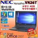 【10月限定セール】中古 ノートパソコン Microsoft Office NEC VersaPro VK26T 選べるOS Windows7 Windows10 三世代Core i5 WiFi メモ…