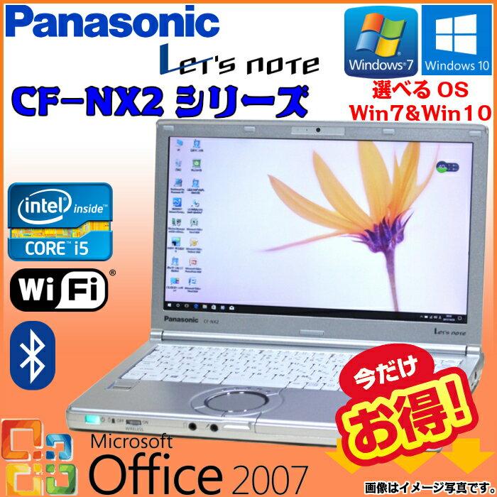 【ポイント10倍】中古 ノートパソコン 人気商品 Panasonic Let's note CF-NX2 選べるOS Windows7 Windows10 三世代Core i5 WiFi メモリ 4GB HDD 250GB 無線LAN Bluetooth Webカメラ Office モバイルPC おすすめ