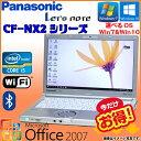 中古 ノートパソコン 人気商品 Panasonic Let's note CF-NX2 選べるOS Windows7 Windows10 三世代Core i5 WiFi メモリ 4GB HDD 250GB …