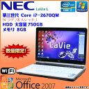 中古ノートパソコン ノート PC 中古 パソコン 中古 PC 中古ノートPC Microsoft Office 付き NEC LaVie LL750/F Windows7 二世代Core i7…