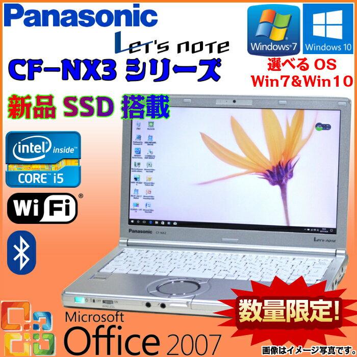 中古 ノート パソコン ノート PC 中古パソコン 中古PC 新品SSD搭載 人気商品 Panasonic Let's note CF-NX3 選べるOS Windows7 Windows10 Office 付き 四世代Core i5 WiFi メモリ 8GB SSD 240GB 無線LAN Bluetooth モバイルPC おすすめ