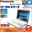 【10月限定セール】訳あり激安品 中古 ノートパソコン 人気商品 Panasonic Let's note CF-N10 選べるOS Windows7 Windows10 二世代Core…