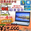【10月限定セール】中古 ノートパソコン ノート PC 中古 パソコン 中古PC 店長おまかせ 選べるOS Windows7 Windows10 Office 付き 三世…