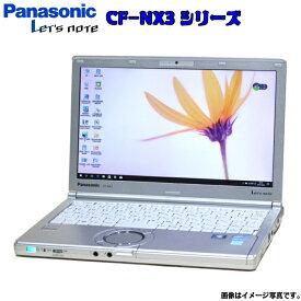 【送料無料】 中古 ノートPanasonic Let's note CF-NX3 レッツノート パソコン PC 中古パソコン 中古pc ノートpc 新品SSD搭載 選べるOS Windows7 Windows10 Office 付き 四世代Core i5 WiFi メモリ8GB SSD 240GB Bluetooth モバイルPC ギフト プレゼント