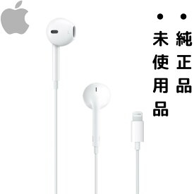 【期間限定ポイント10倍】【未使用品】 Apple ライトニングイヤホン アップル 純正イヤホン EarPods with Lightning Connector 送料無料 アキデジタル