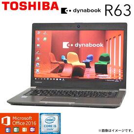 【期間限定ポイント10倍】【人気商品】 中古 ノート 東芝 TOSHIBA dynabook R63シリーズ 中古パソコン 中古pc メモリ4GB ノートpc M.2 SSD128GB Windows10 MicroSoft Office 付き 第6世代Core i5 WiFi Bluetooth Webカメラ モバイルPC ギフト 在宅 アキデジタル
