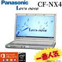 【期間限定ポイント10倍】テレワーク最適 中古 パソコン Panasonic Let's note CF-NX4 レッツノート 選べるOS Windows…