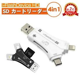 【6/22 20:00- ポイント最大14倍】【楽天ランキング2位 2冠達成】スマホ 4in1 SD カードリーダー iPhone & Lightning/USB TYPE-C/USB 2.0 & USB-A/Micro-USB 内蔵 メモリー スティック カードリーダー OTG機能 高速データ転送