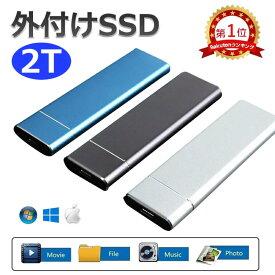 【9/19 20:00- 2点15%OFF&3点20%OFF】外付けSSD 2TB ポータブルSSD USB3.1対応 Gen2 Gen1 パソコン ノート PC タブレット 高速 Mac スマホ ドライバー不要 使用簡単